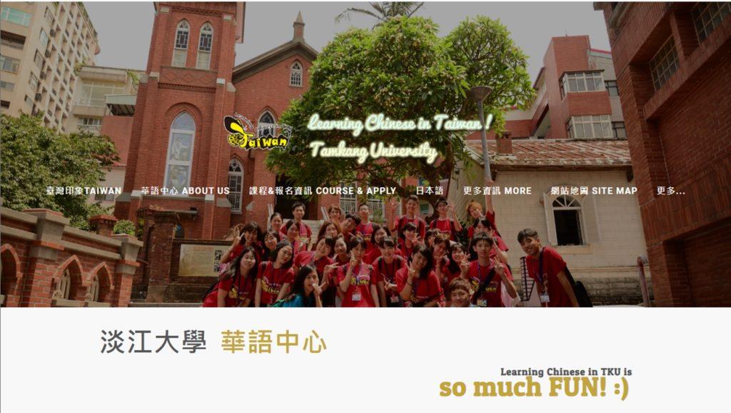 台湾・淡水大学留学 中国語語学センター。