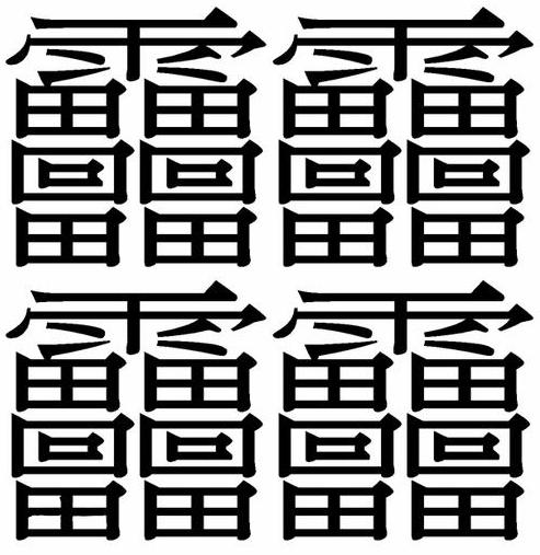 世界で二番目に画数の多い漢字は160画。