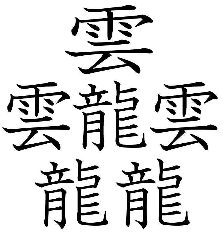 「たいと」と読む和製漢字。