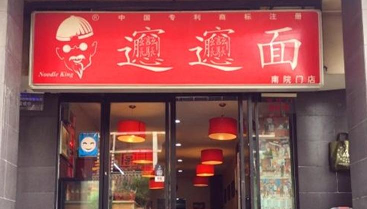 西安 ビャンビャン麺 南院門店の入り口看板。