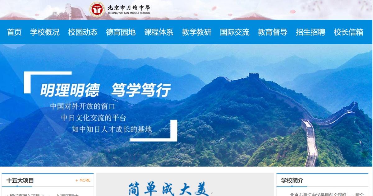 中国 北京市 月壇中学 日本語必修中学